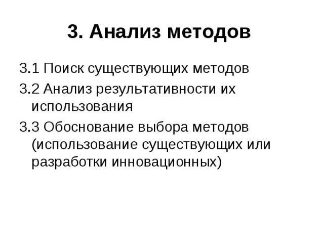 3.1 Поиск существующих методов3.1 Поиск существующих методов3.2 Анализ результативности их использования3.3 Обоснование выбора методов (использование существующих или разработки инновационных)