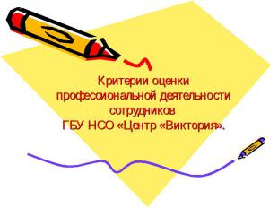 Критерии оценкипрофессиональной деятельности сотрудников ГБУ НСО «Центр «Виктори
