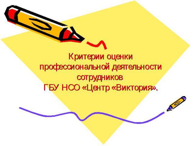 Критерии оценкипрофессиональной деятельности сотрудников ГБУ НСО «Центр «Виктория».