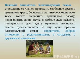 Важный показатель благополучной семьи - стремление ее членов проводить свободное
