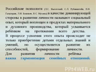 Российские психологи (Л.С. Выготский, С.Л. Рубинштейн, П.Я. Гальперин, Л.И. Божо