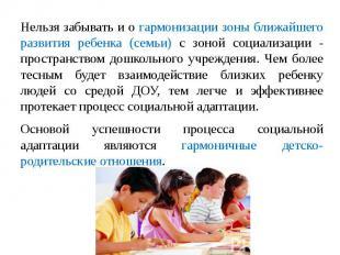 Нельзя забывать и о гармонизации зоны ближайшего развития ребенка (семьи) с зоно
