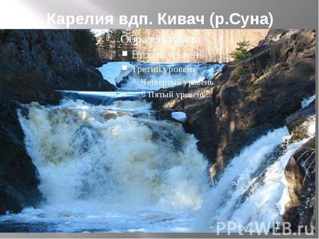 Карелия вдп. Кивач (р.Суна)