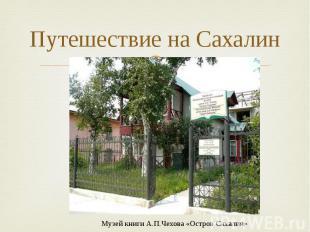 Путешествие на Сахалин