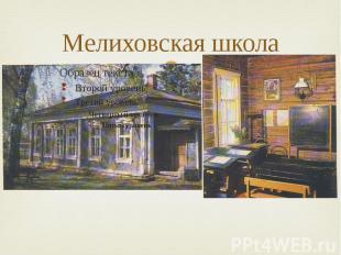 Мелиховская школа