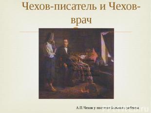 Чехов-писатель и Чехов-врач