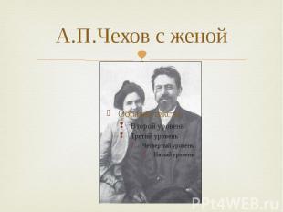 А.П.Чехов с женой