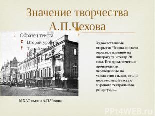 Значение творчества А.П.Чехова