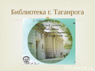 Библиотека г. Таганрога