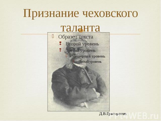 Признание чеховского таланта