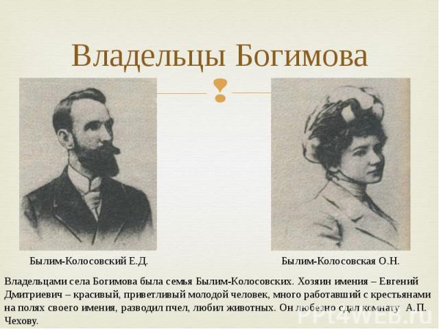 Владельцы Богимова