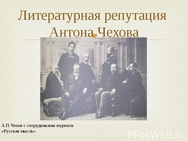 Литературная репутация Антона Чехова