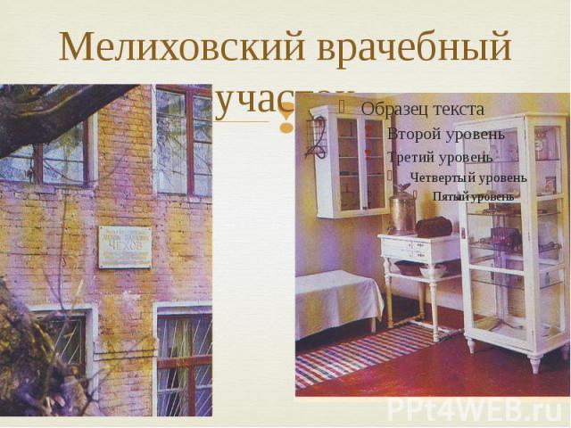 Мелиховский врачебный участок