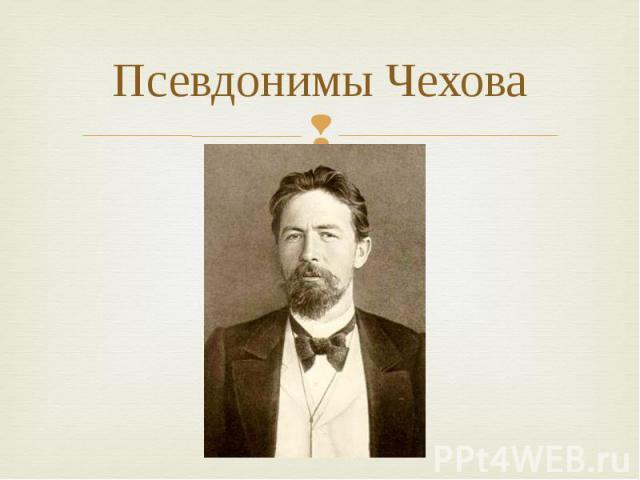 Псевдонимы Чехова