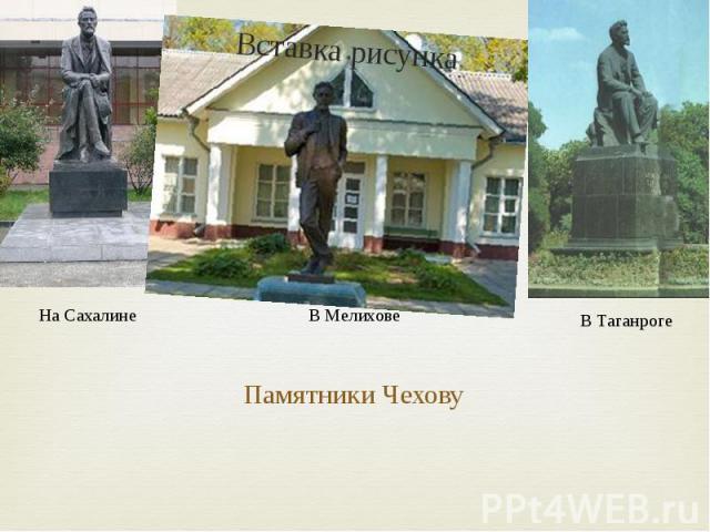 Памятники Чехову