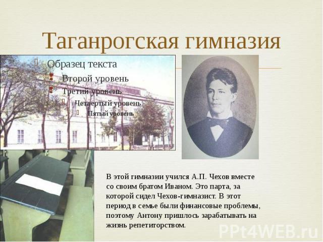 Таганрогская гимназия