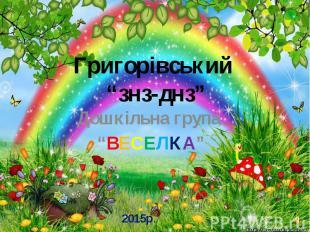 """Дошкільна група """"ВЕСЕЛКА"""""""