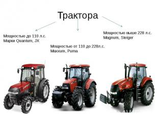 Трактора