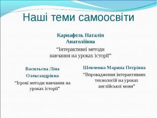 """Карнафель Наталія Анатоліївна Карнафель Наталія Анатоліївна """"Інтерактивні методи"""