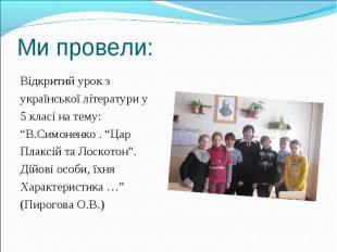 """Відкритий урок з Відкритий урок з української літератури у 5 класі на тему: """"В.С"""