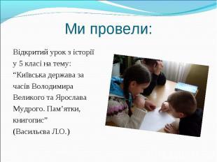 """Відкритий урок з історії Відкритий урок з історії у 5 класі на тему: """"Київська д"""