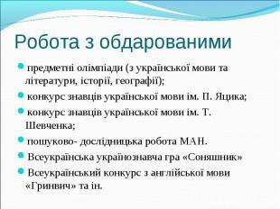 предметні олімпіади (з української мови та літератури, історії, географії); пред