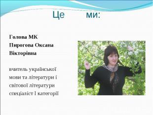 Голова МК Голова МК Пирогова Оксана Вікторівна вчитель української мови та літер