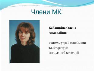 Бабашкіна Олена Анатоліївна вчитель української мови та літератури спеціаліст І
