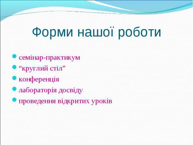 """семінар-практикум """"круглий стіл"""" конференція лабораторія досвіду проведення відкритих уроків"""