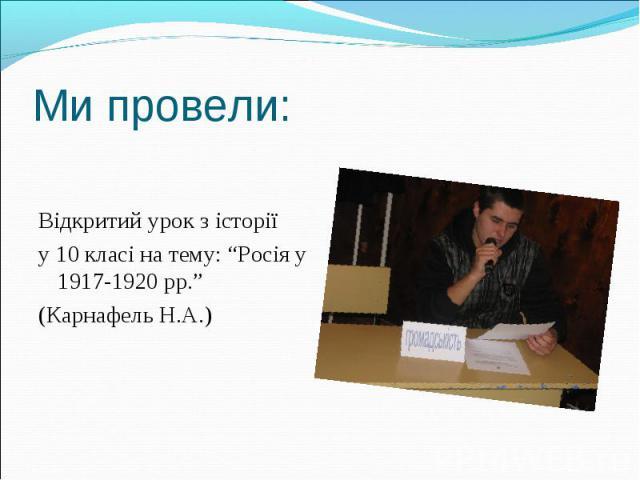 """Відкритий урок з історії у 10 класі на тему: """"Росія у 1917-1920 рр."""" (Карнафель Н.А.)"""