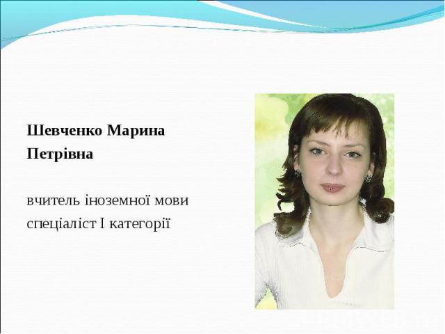 Шевченко Марина Петрівна вчитель іноземної мови спеціаліст І категорії