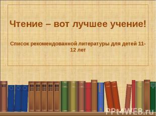 Чтение – вот лучшее учение! Список рекомендованной литературы для детей 11-12 ле