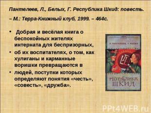 Пантелеев, Л., Белых, Г. Республика Шкид: повесть. – М.: Терра-Книжный клуб, 199