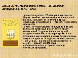 Дюма, А. Три мушкетёра: роман. – М.: Детская литература, 1978. – 626с. Молодой г
