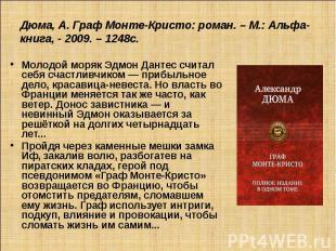 Дюма, А. Граф Монте-Кристо: роман. – М.: Альфа-книга, - 2009. – 1248с. Молодой м