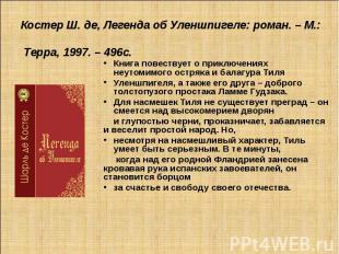 Костер Ш. де, Легенда об Уленшпигеле: роман. – М.: Терра, 1997. – 496с. Книга по
