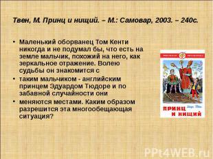 Твен, М. Принц и нищий. – М.: Самовар, 2003. – 240с. Маленький оборванец Том Кен