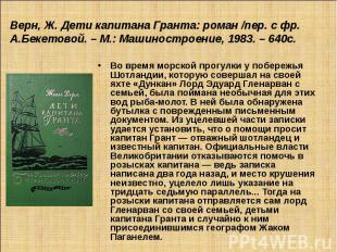 Верн, Ж. Дети капитана Гранта: роман /пер. с фр. А.Бекетовой. – М.: Машиностроен