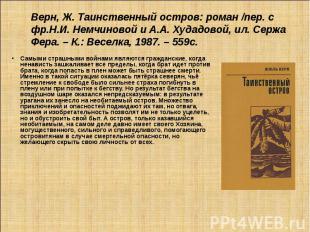 Верн, Ж. Таинственный остров: роман /пер. с фр.Н.И. Немчиновой и А.А. Худадовой,