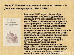 Верн,Ж. Пятнадцатилетний капитан: роман. – М.: Детская литература, 1990. – 352с.