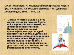 Сент-Экзюпери, А. Маленький принц: сказка /пер. с фр. И послесл. Н.Галь; рис. ав
