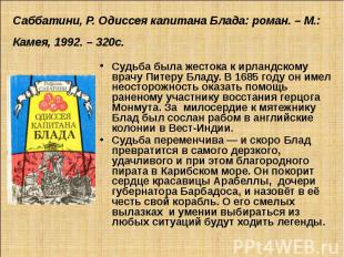 Саббатини, Р. Одиссея капитана Блада: роман. – М.: Камея, 1992. – 320с. Судьба б