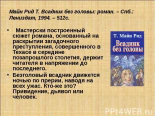 Майн Рид Т. Всадник без головы: роман. – Спб.: Лениздат, 1994. – 512с. Мас