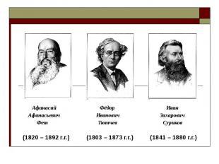 Афанасий Фёдор Иван Афанасьевич Иванович Захарович Фет Тютчев Суриков (1820 – 18