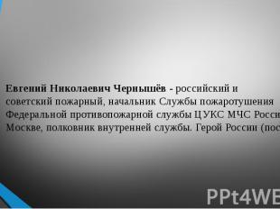 Евгений Николаевич Чернышёв- российский и советскийпожарный, начальн