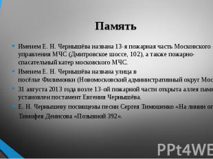 Память Именем Е.Н.Чернышёва названа 13-я пожарная часть Московского