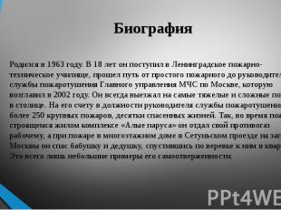 Биография Родился в 1963 году. В 18 лет он поступил в Ленинградское пожарно-техн