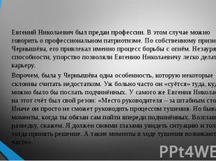 Евгений Николаевич был предан профессии. В этом случае можно говорить о професси