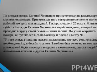 По словам коллег, Евгений Чернышев присутствовал на каждом крупном московском по