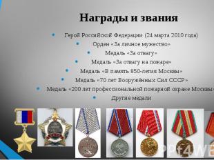Награды и звания Герой Российской Федерации(24 марта2010 года) Орден